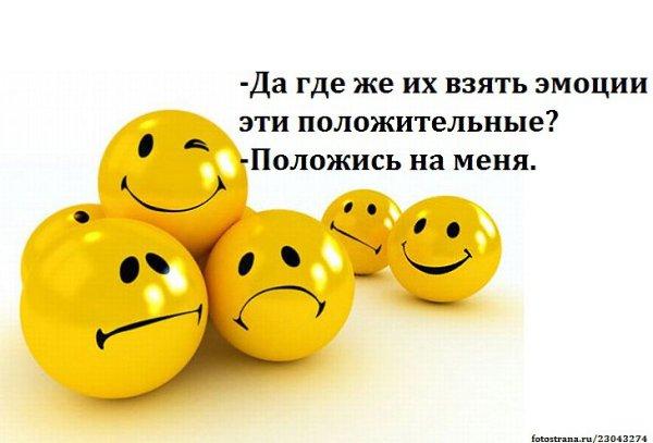 Как много положительных эмоций открытка