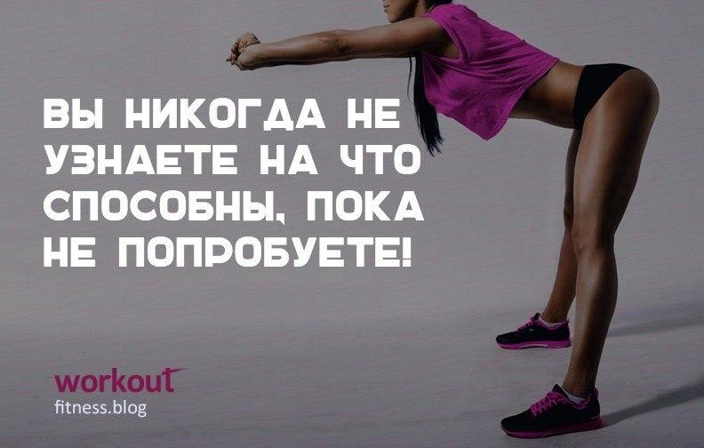 смотреть мотивационные картинки для фитнеса получат готовые фотомагниты