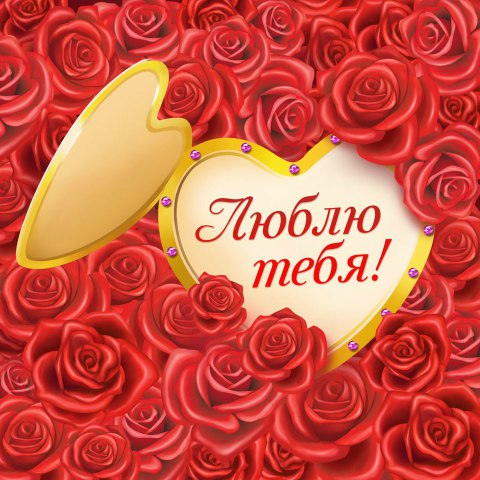 Открытки для любимой девушки я люблю тебя