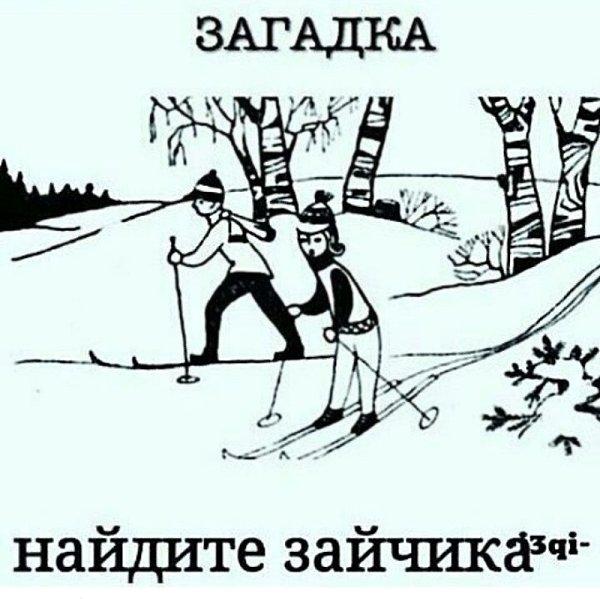 вообще найди зайца на картинке советская загадка сценку можно