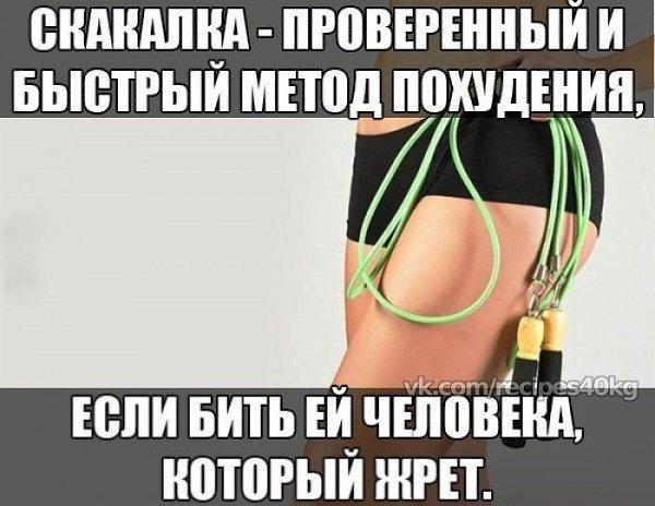 Юмор Способ Похудения.