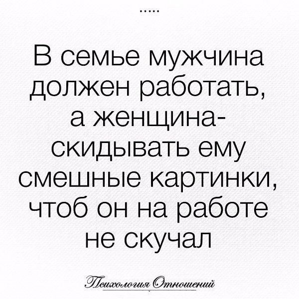 В семье мужик должен работать а женщина скидывать ему смешные картинки, картинки надписями русском