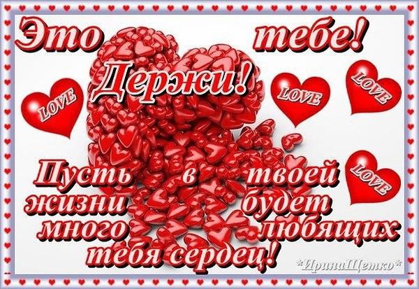открытки для человека с добрым сердцем эффект