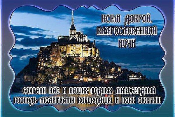 Для, спокойной ночи церковные открытки