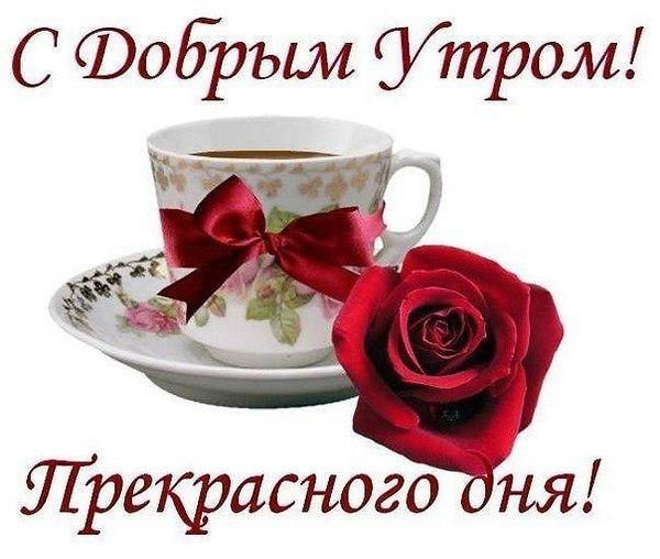 Картинка с надписью с добрым утром для самой красивой и милой, обиды