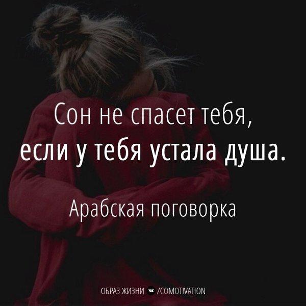 Картинка сон не спасет тебя если у тебя устала душа