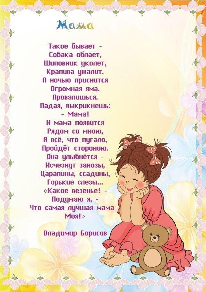 Стихи поздравления к дню матери для детского сада
