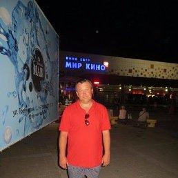 Ерохин, Брянск, 46 лет