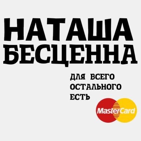 Приколы картинки наташки, советские открытки