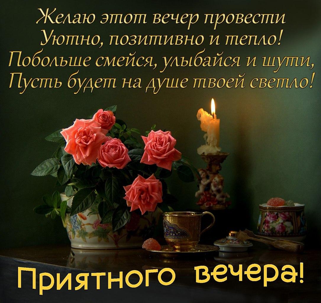 Всем доброго уютного воскресного вечера и спокойной ночи! Мира, счастья и  добра!: tani_y — LiveJournal