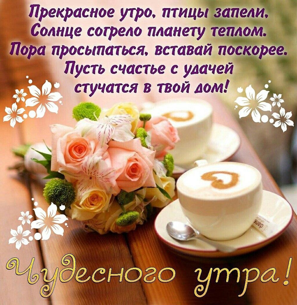 Открытка доброе утро в душе, открытка для