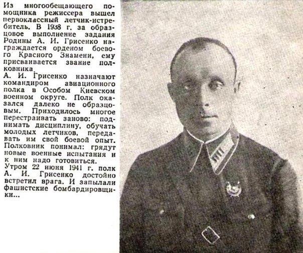 СОВЕТСКИЙ АС БЕЗ НОГИ ИСТРЕБИТЕЛЬ АЛЕКСАНДР ГРИСЕНКО.Грисенко Александр Иванович родился в 1904 году ...