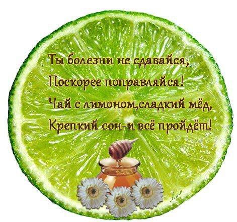 Открыток, открытка пожелание здоровья коллеге