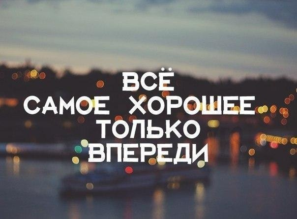 ...верить в лучшее
