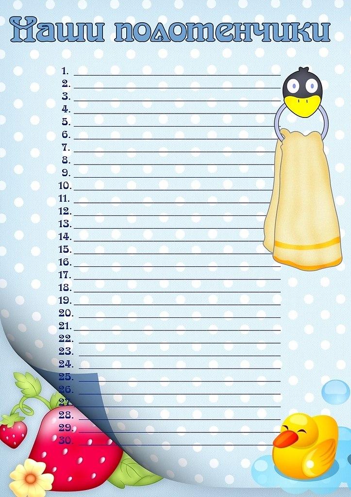 Подружке, картинка список детей на кровати в детском саду шаблоны пустые