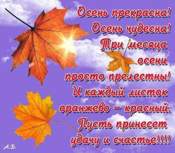 Первым днем, открытки стихи про осень красивые