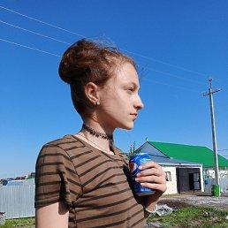 Алёна, Новосибирск, 18 лет