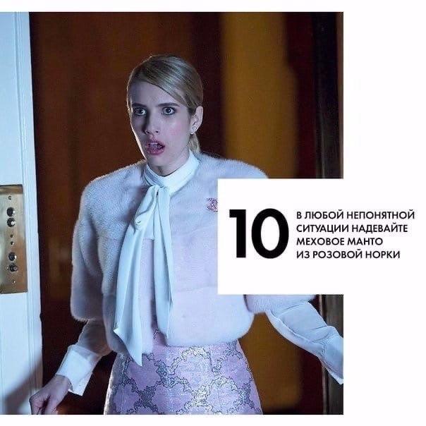 10 урoков cтиля от Шанель Оберлин - 10