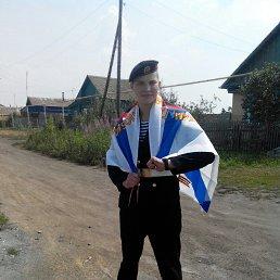 Степан, 24 года, Аргаяш