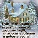 Фото Татьяна, Лазаревское - добавлено 29 декабря 2020 в альбом «Лента новостей»