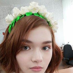 Лиза, 18 лет, Новосибирск